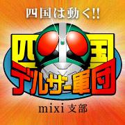 四国デルザー軍団 mixi支部