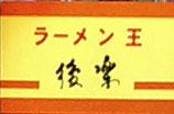渋谷 ラーメン王 後楽本舗