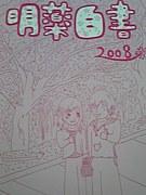 ☆平成20年入学★明薬生〜♪