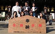 京都産業大学 Campus Tour Staff