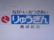 りゅうぎん2011