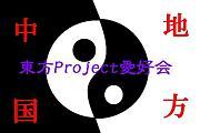 東方Project愛好会@中国地方