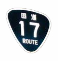 ROUTE17 (中仙道)