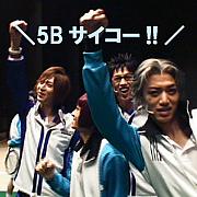 5Bサイコー!!