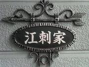 全国の江刺家さん!