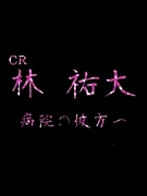 CR 林 祐大〜病院の彼方へ〜