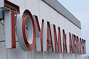 富山空港 toyama airport