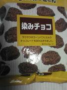 染みチョコ