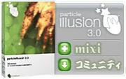 particle Illusion