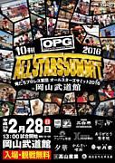 OPG 〜俺たちプロレス軍団〜
