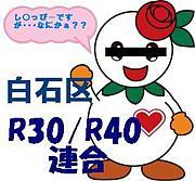 ★白石区 R30/R40連合★