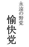 永遠の野党【愉快党】