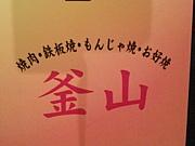 焼肉レストラン釜山