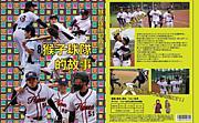 台湾野球部 Team猴子