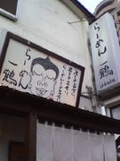 ラーメン一鶴【鶴川】
