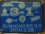 09☆SUMAGAKUEN H.S★3-1
