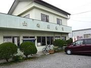 山崎屋食堂