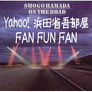 Yahoo!浜田省吾部屋 FAN FUN FAN