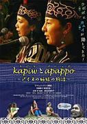 映画『kapiwとapappo』