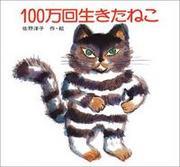 『100万回生きた猫』