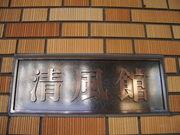 京都橘大学  文化政策