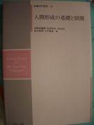 九州大学教育基礎学研究会