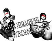 HOME HIRAGISHI STRONG STYLE