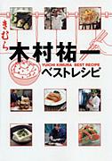 男の料理(for GAY)