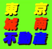 東京城南不動産