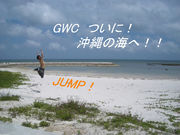G.W.C. 栃木の旅行サークル