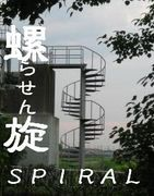Spiral〜螺旋