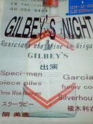 ギルビーの戯言。