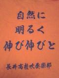 長井高校吹奏楽部【長吹】