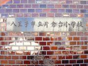八王子市立 片倉台小学校