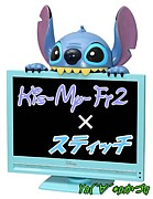 Kis-My-Ft2 × スティッチ