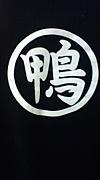 元祖・鴨南ばん(湘南台)