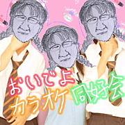 カラオケ同好会-KINJO-