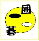 東京工科大学 囲碁サークル