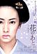 花のあと 『映画』 北川景子