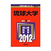 琉球大学 2012年度 新入生!