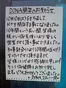 仙川 DONA