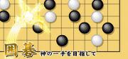 ハンゲーム 囲碁クラブ