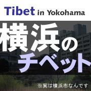 横浜のチベット
