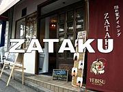 ZATAKU 隠れ家ダイニング