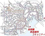 首都圏鉄道運用コミュ☆