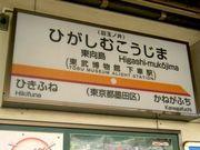 東向島 (東京都墨田区)