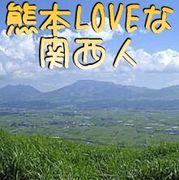 熊本LOVEな関西人