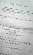 ROCKADOM/ロッカダム