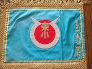 弘前市立東小学校