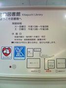 北口図書館